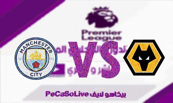 مشاهدة مباراة مانشستر سيتي وولفرهامبتون بث مباشر 6-10-2019 Manchester City vs Wolverhampton Live