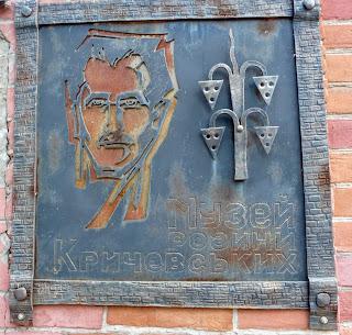 Опошня. Полтавсквя обл. Музей семьи Кричевских. Барельеф Мастера