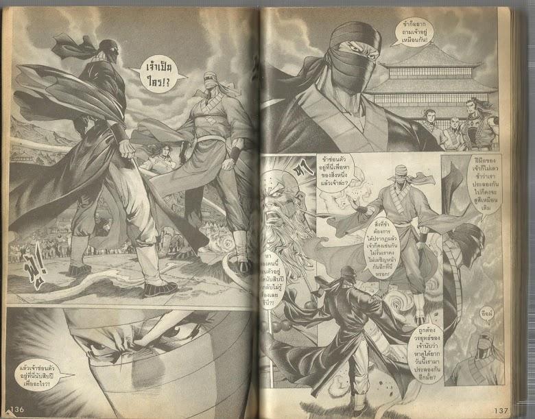 Demi Gods & Semi Devils - หน้า 69
