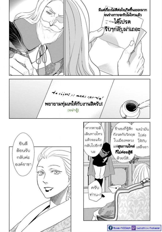 Konyaku Haki kara Hajimaru Akuyaku Reijou no Kangoku Slow Life - หน้า 48
