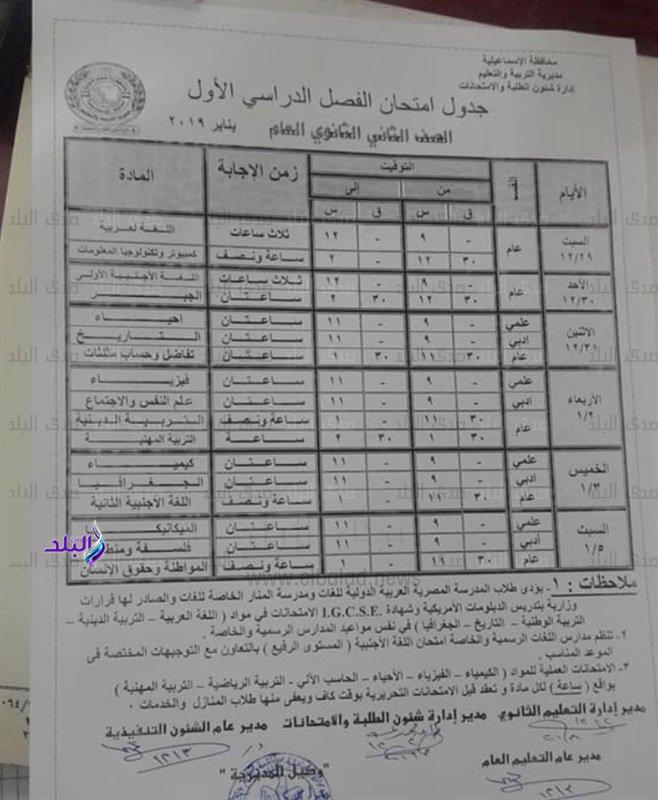 جدول امتحانات الصف الثاني الثانوي 2019 محافظة الأسماعيلية