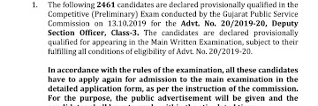 GPSC Deputy Section Officer / Deputy Mamlatdar Exam Personal Marks Declared (Official)
