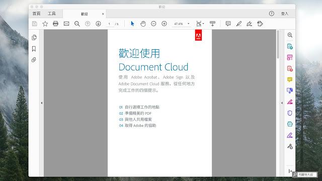 【Adobe Illustrator】臨時需要檢視 AI 檔案,但沒有安裝軟體怎麼辦? - Adobe Acrobat Reader 可以檢視 PDF 和 AI 檔案