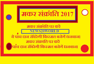 Makar sankarti 2017 news in hindi, makar sankrati 2017 news in hindi,