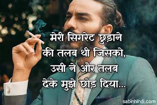 bewafa-cigarette-quotes-in-hindi