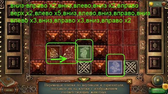в таком порядке надо перемещать картинки животных в игре наследие 3 дерево силы