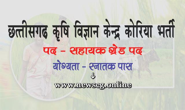 KVK Baikunthpur Korea Recruitment 2020 Chhattisgarh Govt Job Advertisement Krishi Vigyan Kendra Baikunthpur Korea Jobs Vacancy All India Sarkari Naukri Information Hindi.