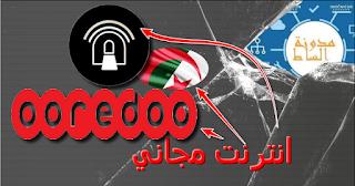 هوست الانترنت المجاني بالجزائر