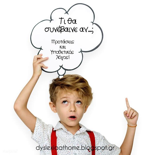 υποθετικός, λόγος, φράσεις, δυσλεξία