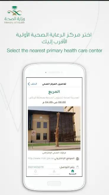 مواعيد مركز الرعايه الصحية