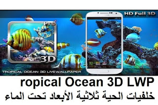 ropical Ocean 3D LWP خلفيات الحية ثلاثية الأبعاد تحت الماء apk