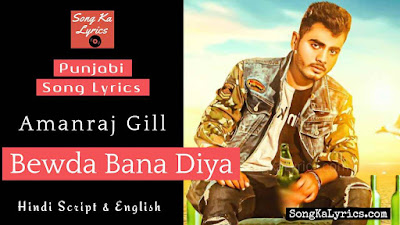 bewada-bana-diya-lyrics