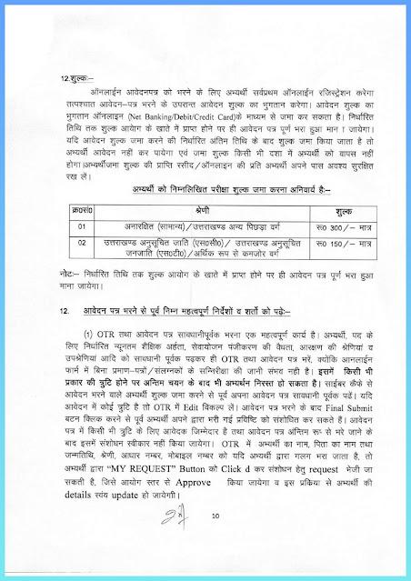 govt-jobs-uttarakhand-subordinate-service-selection-commission-uksssc-recruitment-indiajoblive.com-_page-0010