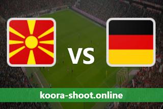 بث مباشر مباراة ألمانيا ومقدونيا الشمالية اليوم بتاريخ 31-03-2021