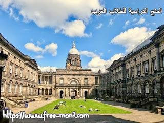 إدرس بجامعة Edinburgh في بريطانيا