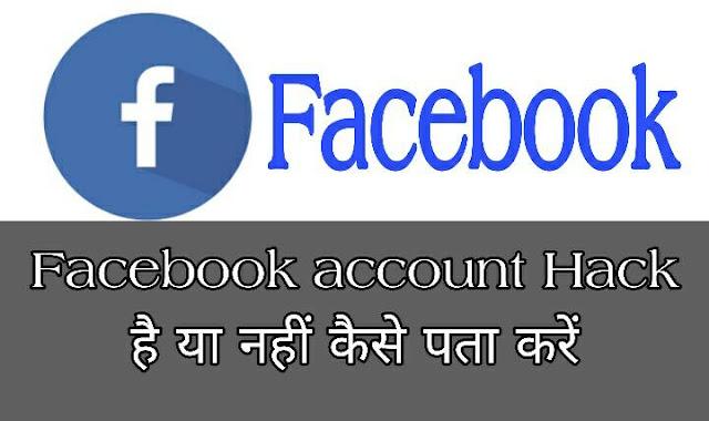 Facebook Account hack है या नहीं कैसे पता करें