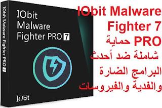 IObit Malware Fighter 7 PRO حماية شاملة ضد أحدث البرامج الضارة والفدية والفيروسات