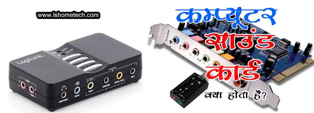 What is Sound Card and How it works.