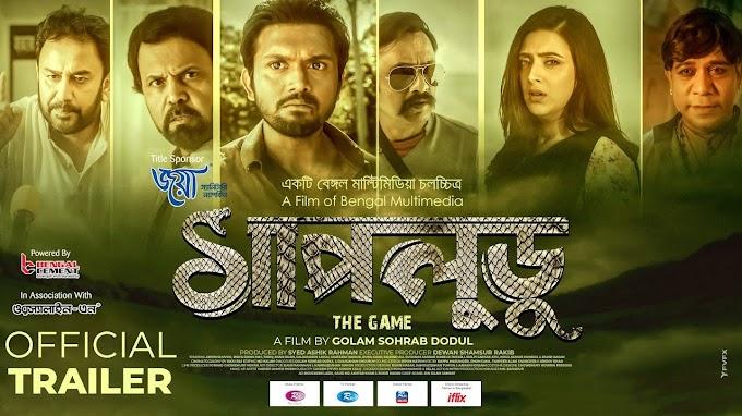 Shapludu (Official Trailer) | সাপলুডু Arifin Shuvoo Mim Zahid Salauddin