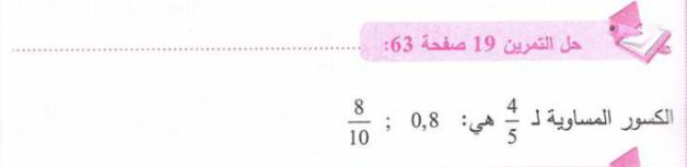حل تمرين 19 صفحة 63 رياضيات للسنة الأولى متوسط الجيل الثاني