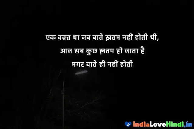 sad messages in hindi