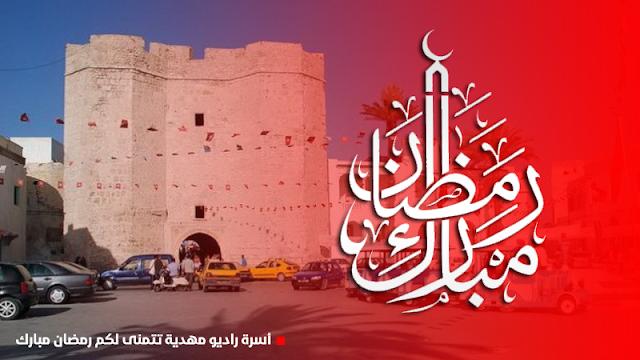 إمساكية شهر رمضان المعظم لسنة 1441 هجري 2020 ميلادي لولاية المهدية