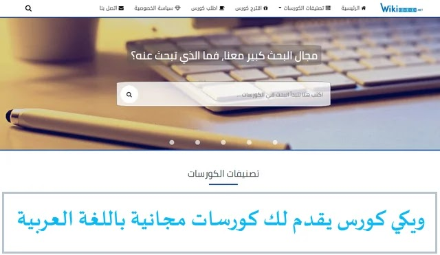 ويكي كورس يقدم لك كورسات مجانية باللغة العربية