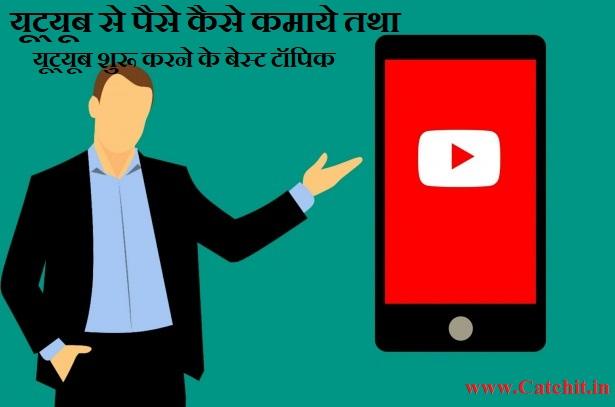 youtube channel topic-youtube channel topic hindi