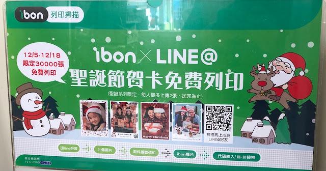 ibon Line@ 聖誕節賀卡免費列印