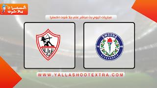 مشاهدة مباراة الزمالك وسموحة بث مباشر اليوم 05-10-2020 في كأس مصر