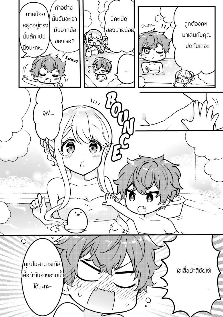 Tekito na Maid no Onee-san to Erasou de Ichizu na เมดซุ่มซ่ามกับเรื่องราว 10 ปี ของนายน้อยผู้เอาแตใจ - หน้า 9