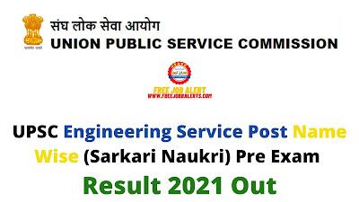Sarkari Result: UPSC Engineering Service Post Name Wise (Sarkari Naukri) Pre Exam Result 2021 Out - 215 Job