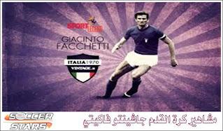 مشاهير كرة القدم جاشينتو فاكيتي
