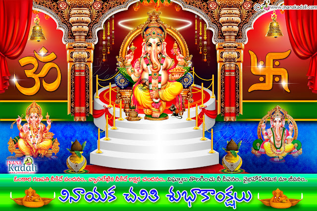 telugu vinayaka chavithi greetings, whats app sharing vinayaka chavithi greetings wallpapers, happy vinayaka chavithi images