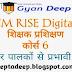 CM RISE Digital शिक्षक प्रशिक्षण Course 6 - 'बच्चों और पालकों से प्रभावी बातचीत' - CM RISE डिजिटल शिक्षक प्रशिक्षण, मध्य प्रदेश