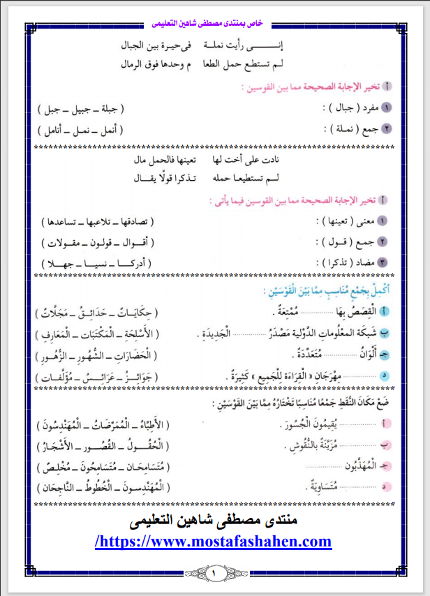 افضل مراجعة لغة عربية شهر ابريل اختيار من متعدد الصف الرابع الابتدائي الترم الثانى 2021