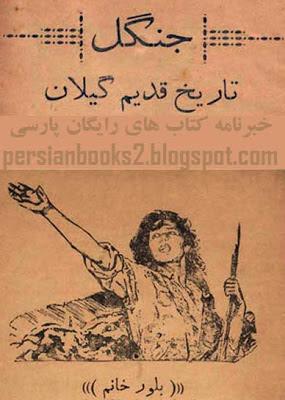 جنگل ، تاریخ قدیم گیلان  جلد چهارم، بلور خانم - محمدصادق مهرنوش