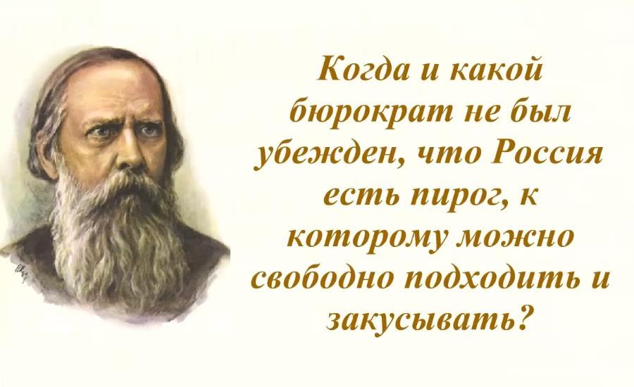 ТОП-20 Цитат Салтыкова-Щедрина