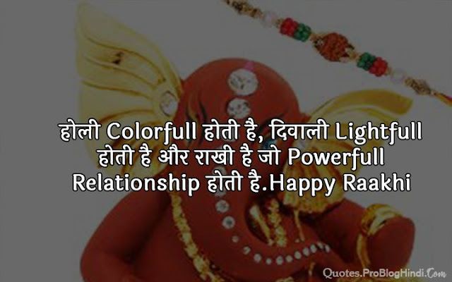 raksha bandhan quotes for sister in hindi
