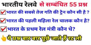 Rail Sambandhit Question