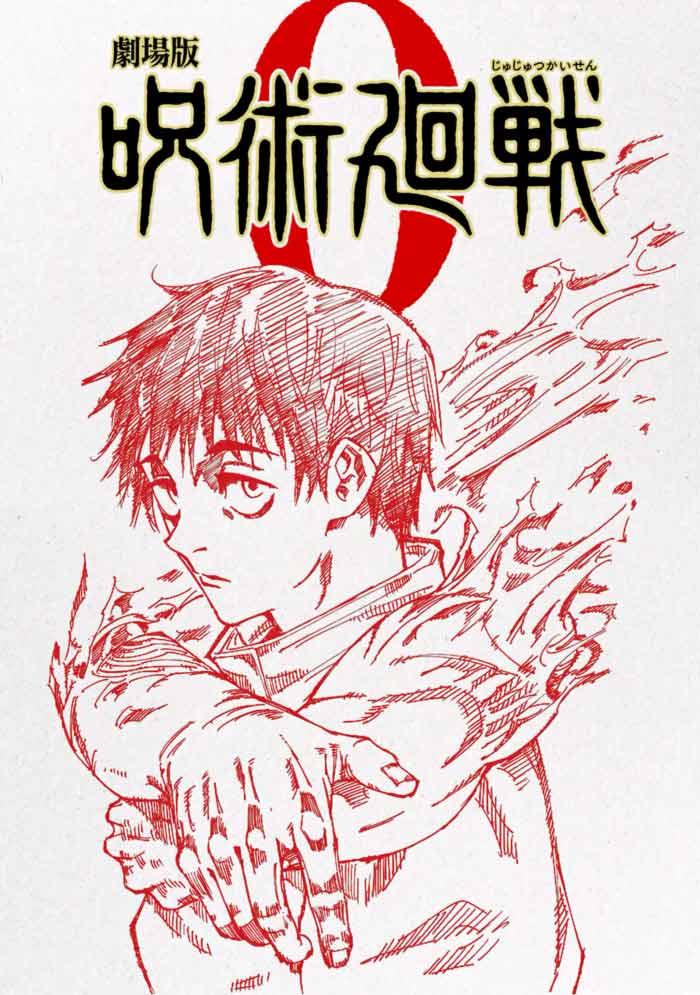 Jujutsu Kaisen 0 anime film - poster