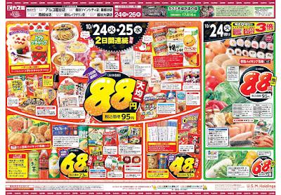 【PR】フードスクエア/越谷ツインシティ店のチラシ10月24日号