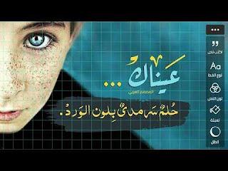 تطبيق المصمم العربي للكتابة على الصور للاندرويد