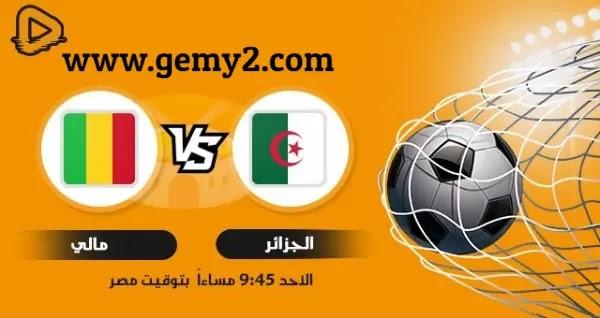 مباراة الجزائر ومالي بث مباشر