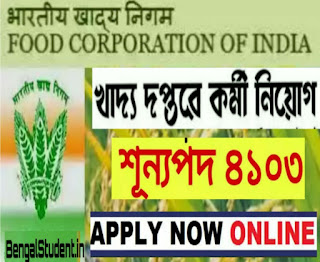 FCI Recruitment 2019 -Apply Online  4103 Posts JE, AG, Steno