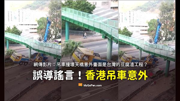 台湾的豆腐渣工程 謠言 影片 吊車 天橋
