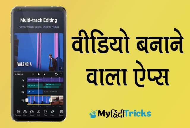video-banane-wala-apps