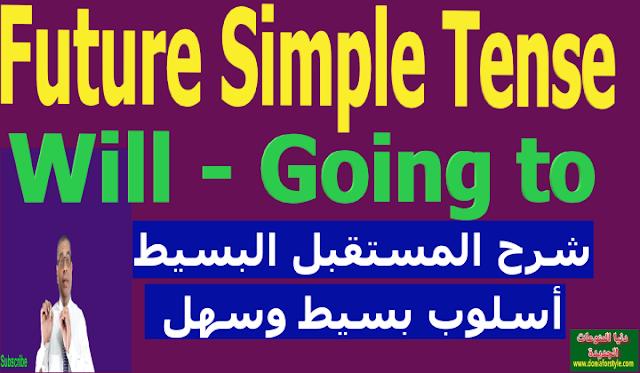 شرح زمن المستقبل البسيط | Future Simple Tense | قواعد اللغة الانجليزية | الفرق بين Will / Going to