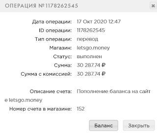 letsgo.money экономическая игра