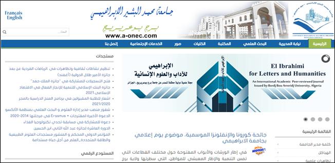 جامعة محمد البشير الإبراهيمي - جامعة برج بوعريريج